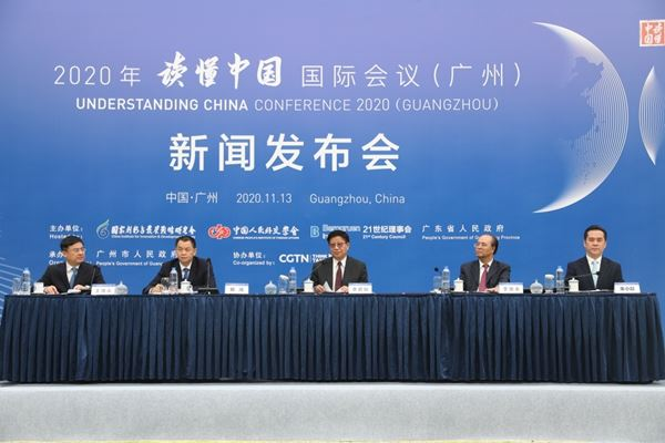 Understanding China Conference to commence in Guangzhou